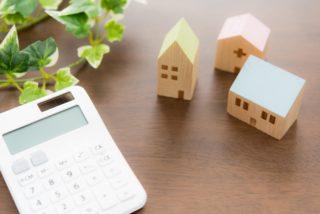 マイホームにかかる税金