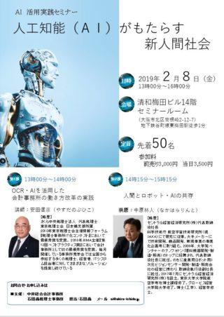 AI活用実践セミナー 「人工知能(AI)がもたらす新人間社会」 開催します!
